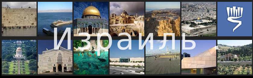Израиль, туры, достопримечательности