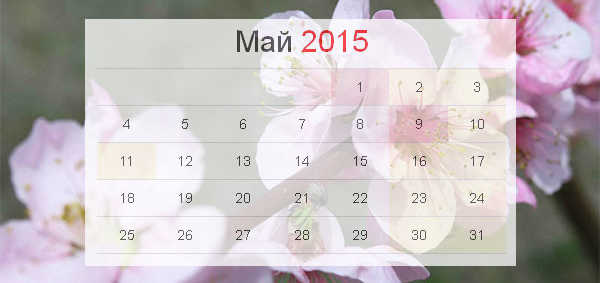 майские праздники 2015