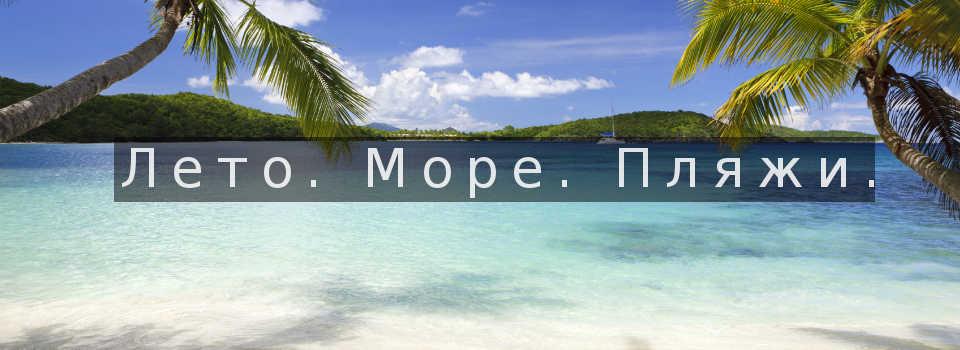 Лето, Море, Пляжи
