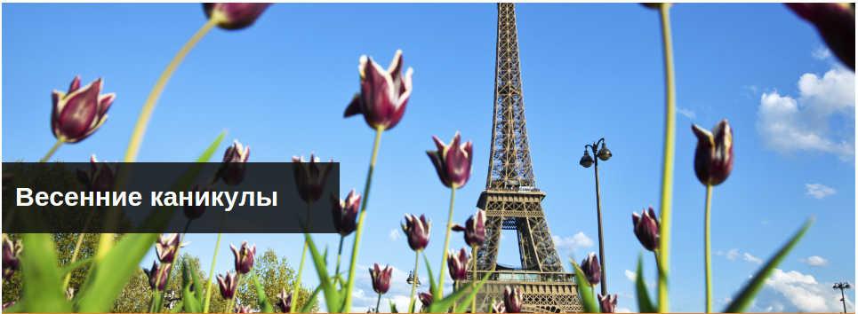 Весна, каникула, отпуск, отдых, недорого