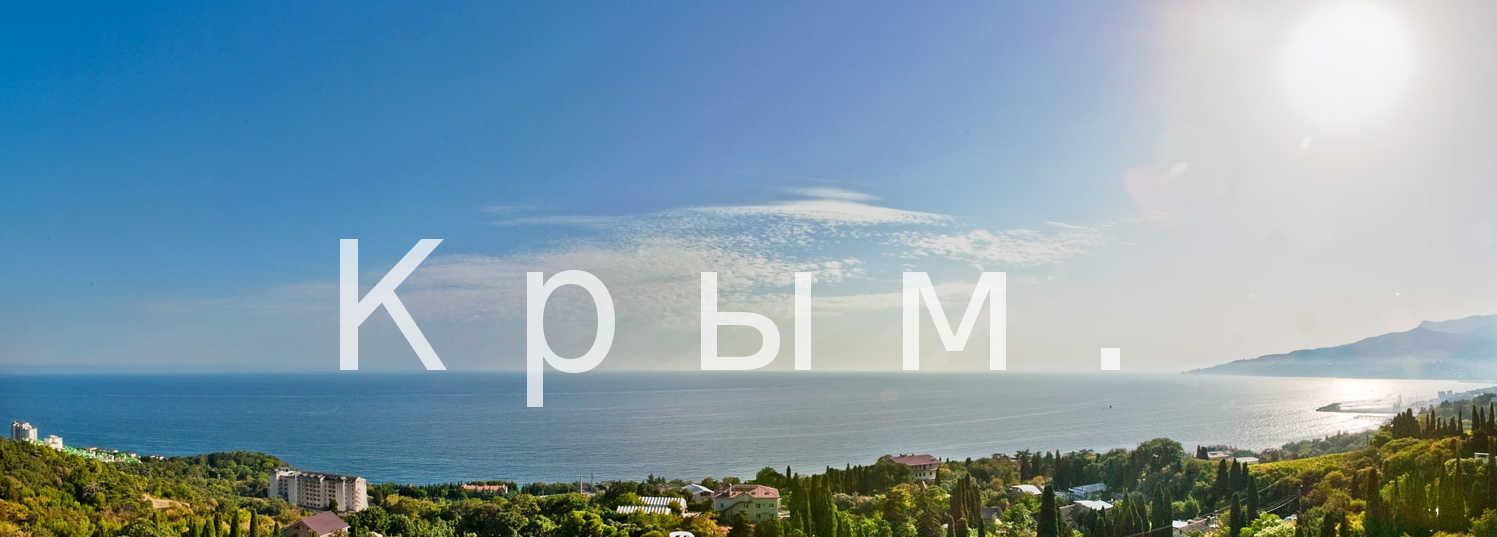 Крым, лето, море