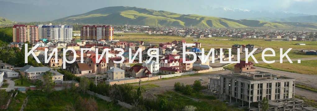 Киргизия, Бишкек