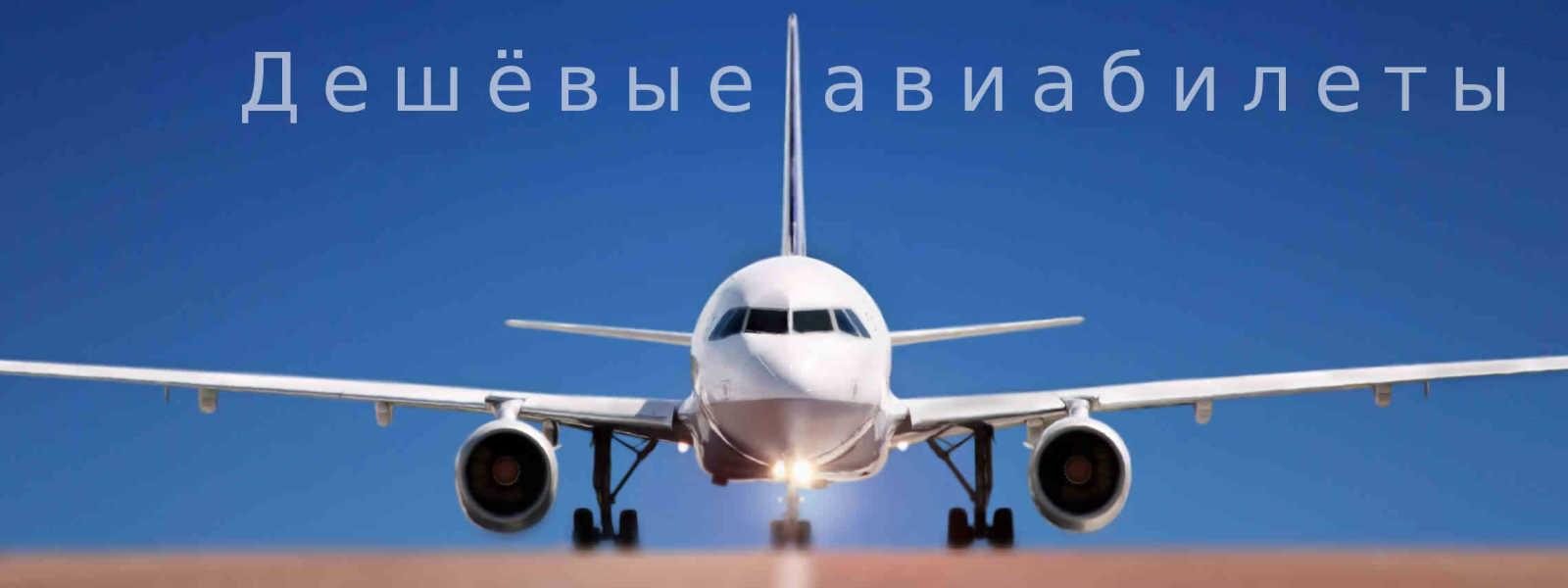 Купить дешеые авиабилеты авиабилеты на самолет купить онлайн