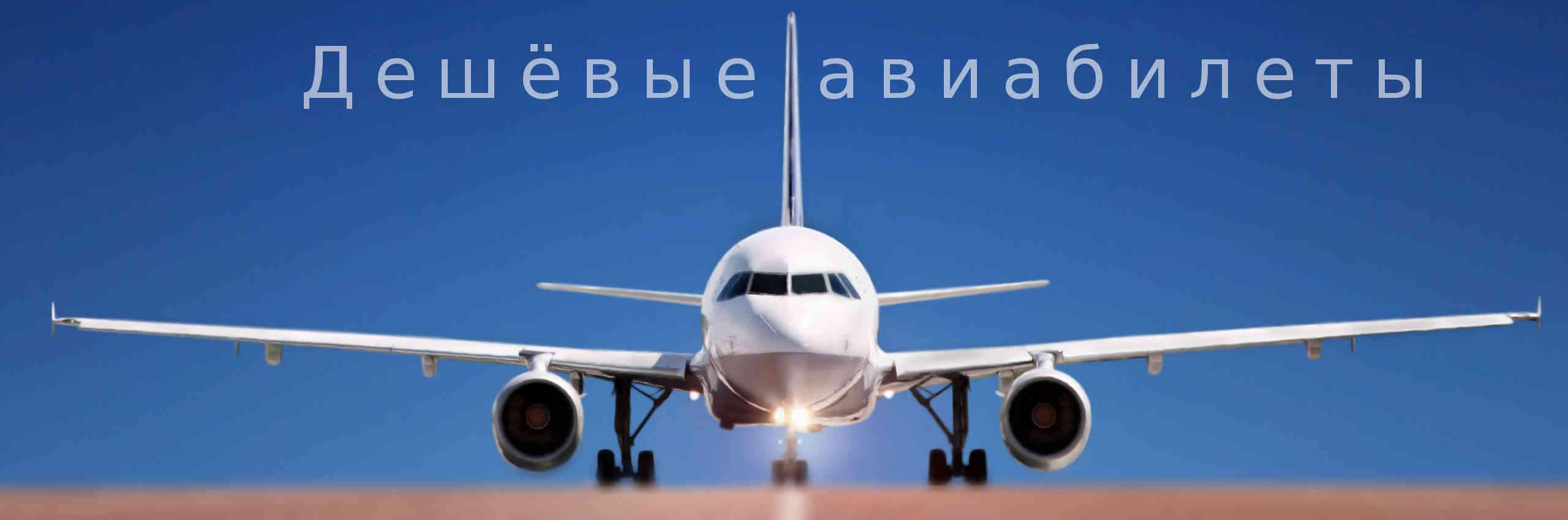Дешёвые авиабилеты, самолёт