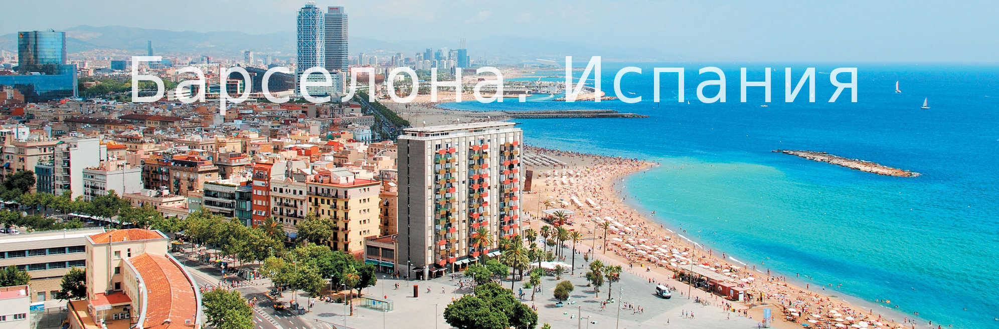 Барселона, Испания, море, бюджетные путешествия