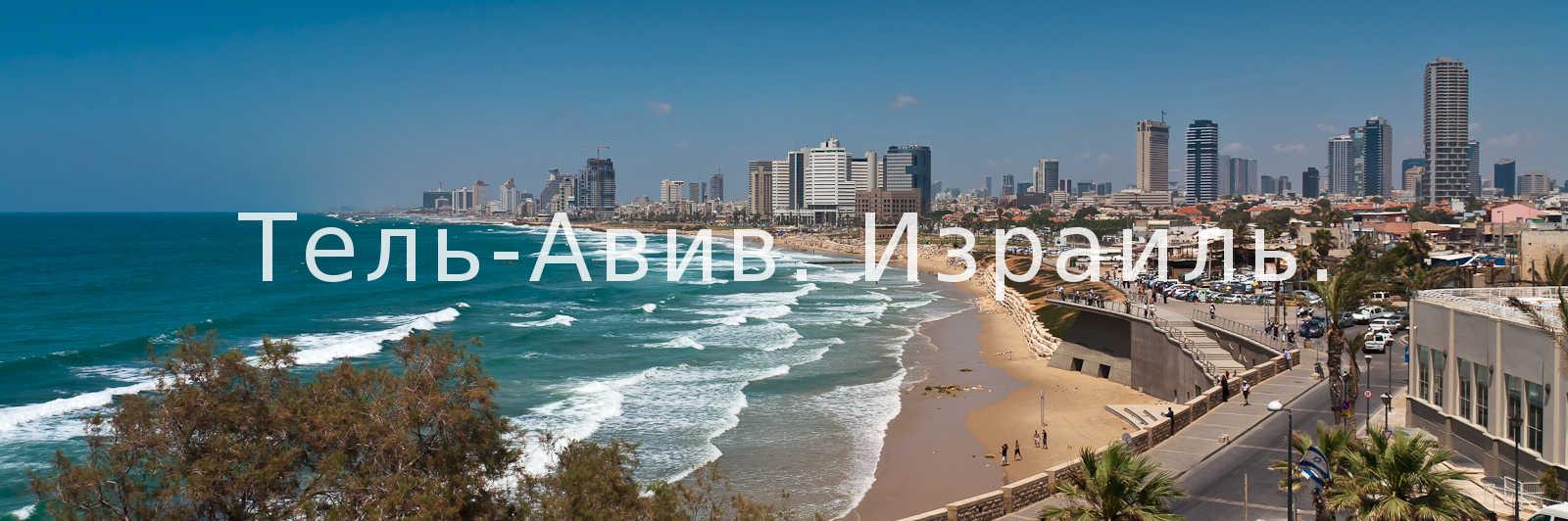 Тель-Авив, Израиль, море, набережная