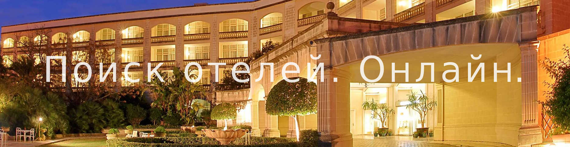 поиск и сравнение отелей