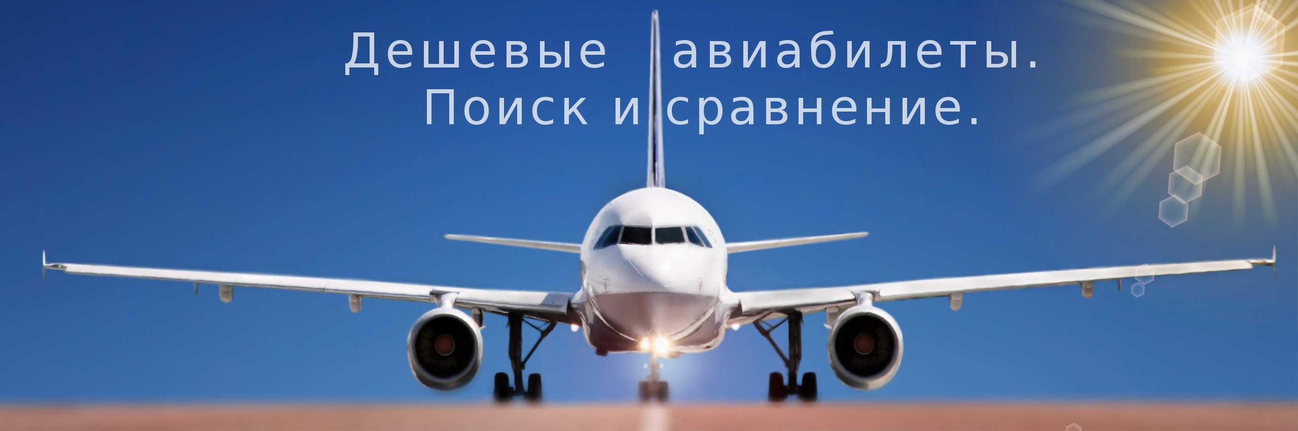 Дешевые авиабилеты. Поиск и сравнение. онлайн