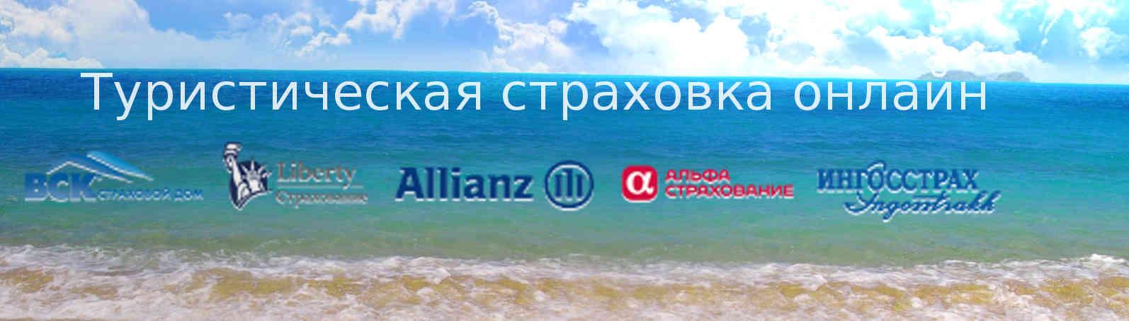 Туристическая страховка онлайн, купить туристическую страховку, страховой полис онлайн