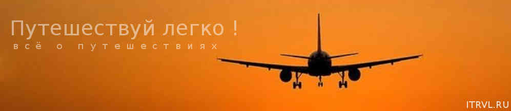 дешевые авиабилеты на самолёт