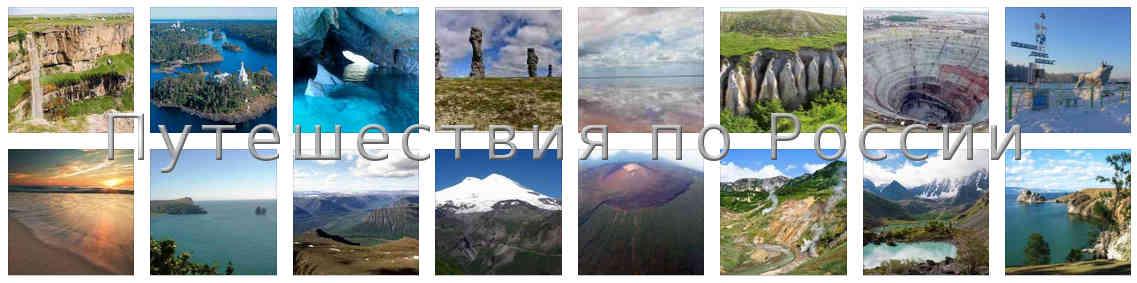 Путешествия по России, не дорого, дешево, выгодно, дешевые путешествия по России