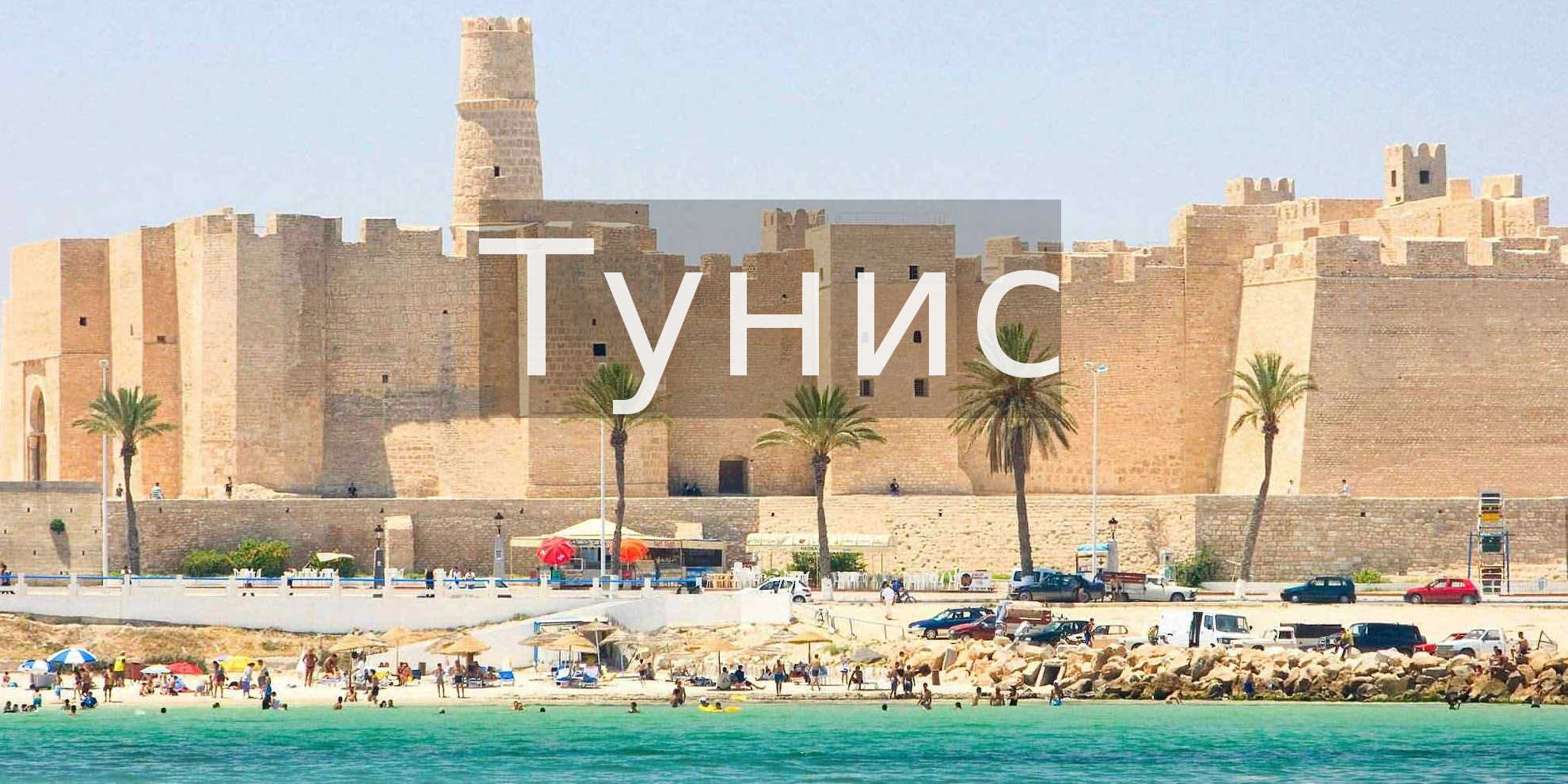 Tunis, Тунис, Туры в Тунис