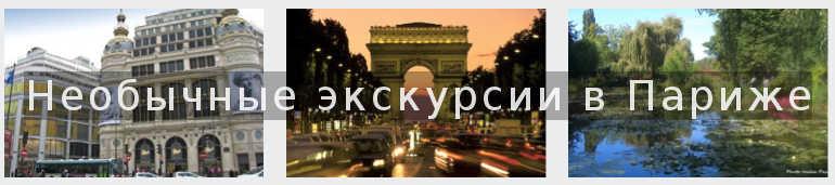 Необычные экскурсии в Париже